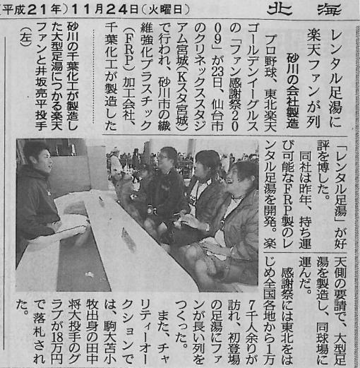 091124道新朝刊切り抜き