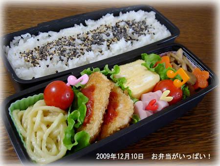 091210お弁当1