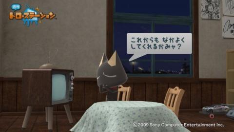 torosuteNo.001 みっくみくコラボ! 11