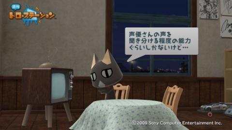 torosuteNo.001 みっくみくコラボ! 17