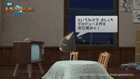 torosuteNo.001 みっくみくコラボ! 19