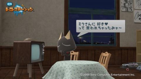 torosuteNo.001 みっくみくコラボ! 24