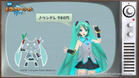 torosuteNo.001 みっくみくコラボ! 33
