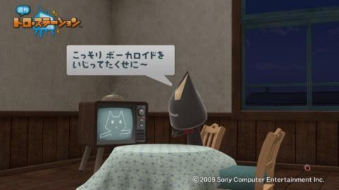 torosuteNo.001 みっくみくコラボ! 39