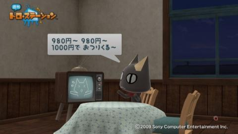 torosuteNo.001 みっくみくコラボ! 41