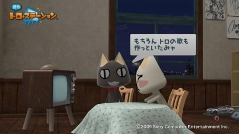 torosuteNo.001 みっくみくコラボ! 46