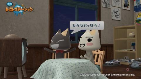 torosuteNo.001 みっくみくコラボ! 55