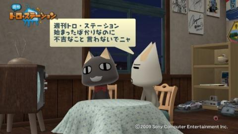 torosuteNo.001 みっくみくコラボ! 58