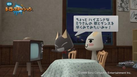 torosuteNo.001 みっくみくコラボ! 64