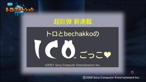 torosuteNo.001 ICOごっこ 予告