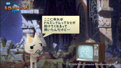 torosuteNo.001 ワンダと巨像ごっこ 3