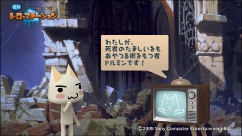 torosuteNo.001 ワンダと巨像ごっこ 4