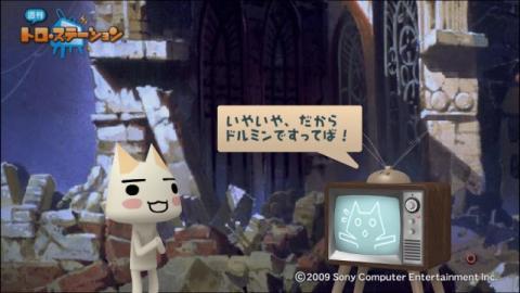 torosuteNo.001 ワンダと巨像ごっこ 6