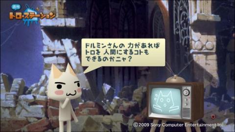 torosuteNo.001 ワンダと巨像ごっこ 7
