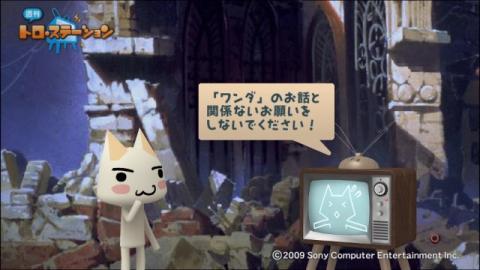torosuteNo.001 ワンダと巨像ごっこ 8