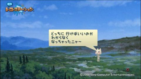 torosuteNo.001 ワンダと巨像ごっこ 9