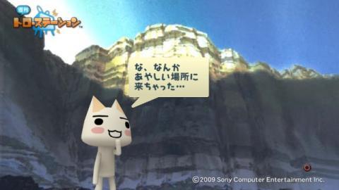 torosuteNo.001 ワンダと巨像ごっこ 11