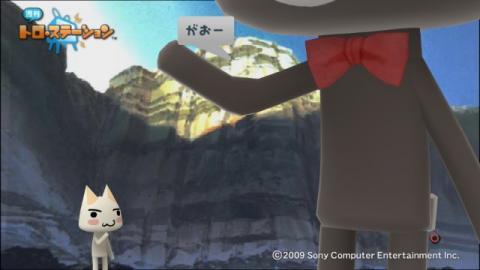 torosuteNo.001 ワンダと巨像ごっこ 13