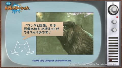 torosuteNo.001 ワンダと巨像ごっこ 16