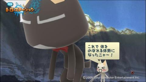torosuteNo.001 ワンダと巨像ごっこ 18