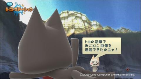 torosuteNo.001 ワンダと巨像ごっこ 22