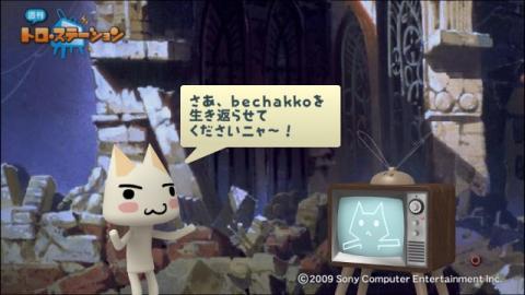 torosuteNo.001 ワンダと巨像ごっこ 23
