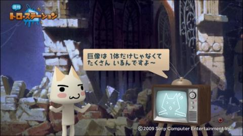torosuteNo.001 ワンダと巨像ごっこ 24