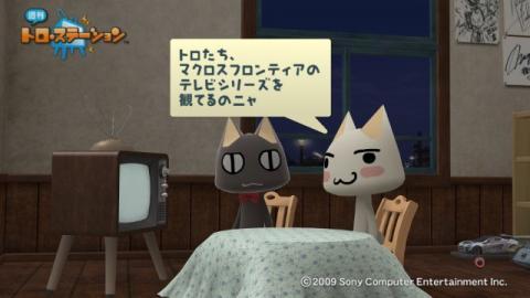 torosuteNo.002 劇場版マクロスF 2