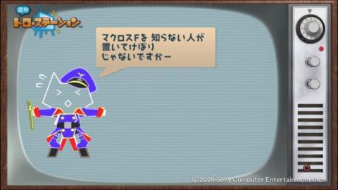 torosuteNo.002 劇場版マクロスF 6