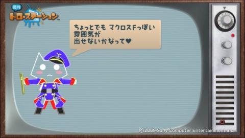 torosuteNo.002 劇場版マクロスF 8