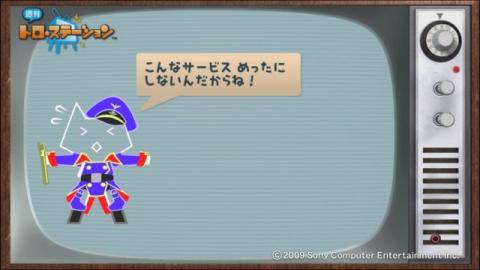 torosuteNo.002 劇場版マクロスF 9
