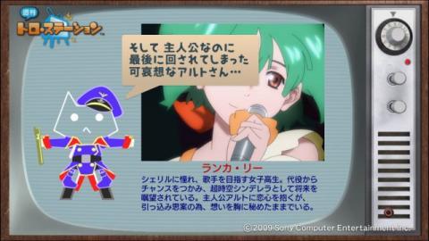 torosuteNo.002 劇場版マクロスF 26