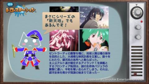 torosuteNo.002 劇場版マクロスF 31