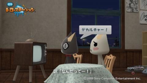torosuteNo.002 劇場版マクロスF 33