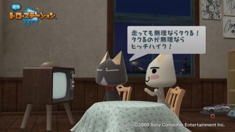 torosuteNo.002 劇場版マクロスF 44