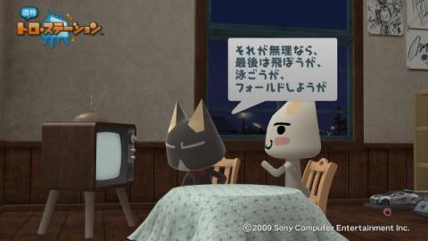 torosuteNo.002 劇場版マクロスF 45