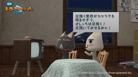 torosuteNo.002 劇場版マクロスF 46