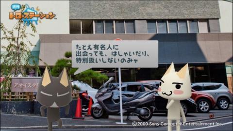 torosuteNo.002 河森監督インタビュー! 3