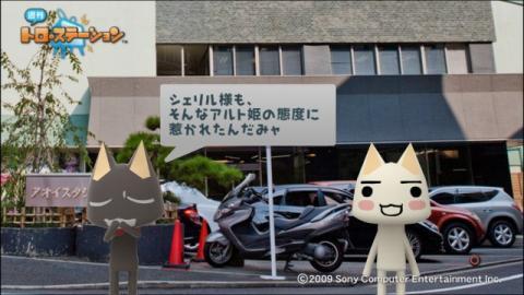 torosuteNo.002 河森監督インタビュー! 4