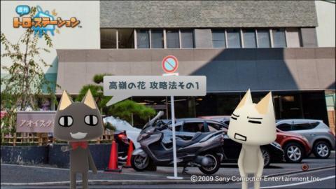 torosuteNo.002 河森監督インタビュー! 5