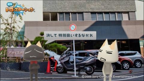torosuteNo.002 河森監督インタビュー! 6