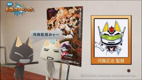 torosuteNo.002 河森監督インタビュー! 7