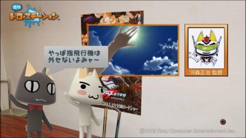 torosuteNo.002 河森監督インタビュー! 10