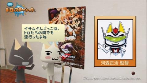 torosuteNo.002 河森監督インタビュー! 11