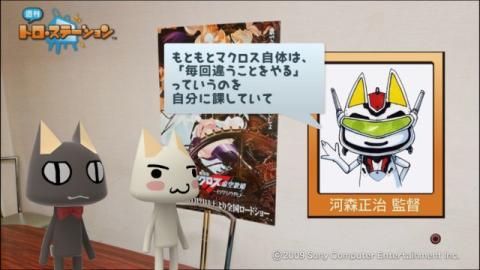 torosuteNo.002 河森監督インタビュー! 12