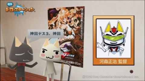 torosuteNo.002 河森監督インタビュー! 14