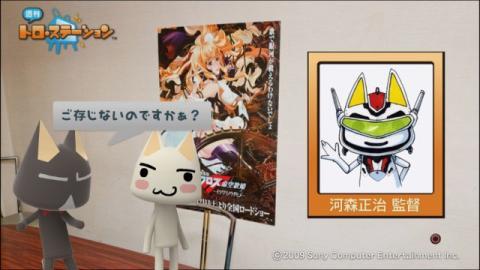 torosuteNo.002 河森監督インタビュー! 15