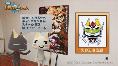 torosuteNo.002 河森監督インタビュー! 16