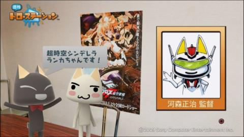 torosuteNo.002 河森監督インタビュー! 17
