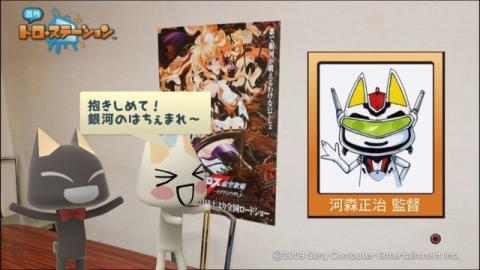 torosuteNo.002 河森監督インタビュー! 18